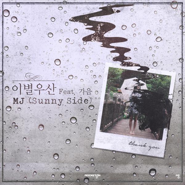MJ-Sunny-Side-06-19