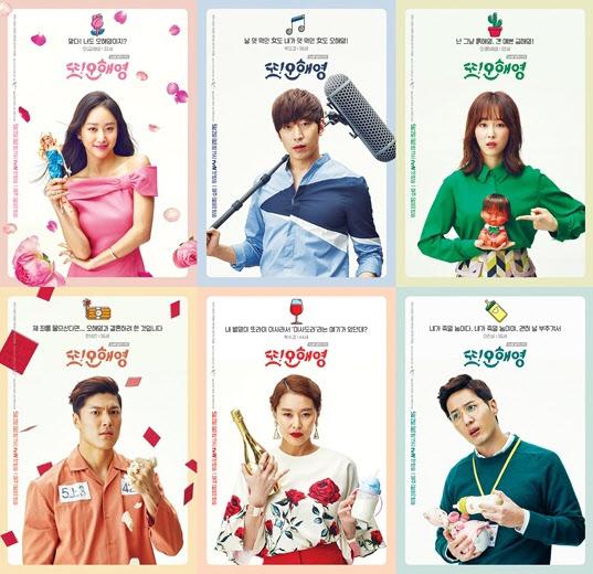 oh-hae-young-again-korean-drama